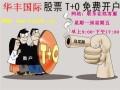 炒股手机2017股票炒股手机 官方下载