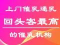 九江武宁金牌催乳师,专业,无痛,中医手法,一次见效