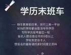 浙江 宁波 2018年学历改革,培训,