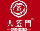深圳大签门火锅串串怎么加盟 大签门香串串加盟网