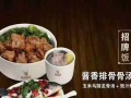 【蒸膳美中式营养快餐】加盟官网/加盟费用/项目详情