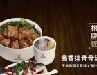 【蒸膳美中式营养快餐】加盟/加盟费用/项目详情