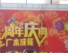 出租 拱门狮象 音响花篮 舞台桁架飘球 各类庆典