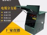 湘罗电力电缆分支箱10kv欧式户外不锈钢一进二出