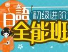 学日语就到洛阳新环球教育 零基础日常班 冲刺班