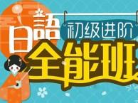 洛阳新环球教育专业日语培训 考级冲刺零基础考研中高考