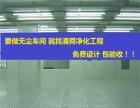 无尘车间|风淋室|净化空调系统|冷库|厂房装修工程