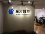 天津公司注册代办营业执照 股权变更 税务筹划个体工商户核定
