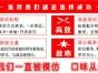 台州小吃培训中心烧烤培训早餐包子油条培训沙县小吃培训