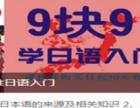 新东升日语韩语免费公开课,欢迎试听!