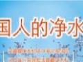 鑫龘净水机加盟 家用电器 投资金额 1-5万元