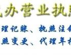 工商注册让您满意是淄博隆杰的心愿