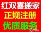 珠海红双喜搬家 香洲吉大居民搬家 前山南屏公司搬家