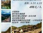 玉田八方国际旅行社