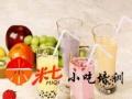 哪里学奶茶好学奶茶冷饮冰淇淋鲜榨果汁米七小培训