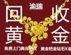 重庆今日黄金回收价格