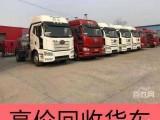 北京货车回收二手货车收购