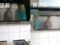 油烟机维修清洗(家庭,酒店)专业解决排烟不畅