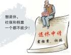 社保代缴怎么缴更可靠广源永盛北京大厂香河专业社保个税代缴