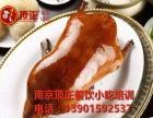 合肥北京果木全聚德烤鸭加盟核心技术名师一对一培训