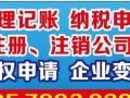 专业代办工商注册、一般纳税人认定,诚信一条龙服务