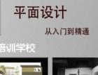 沈阳平面设计培训PS CDR AI IND美工零基