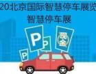 智慧停車展會2020中國(北京)國際智慧停車展覽會
