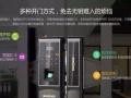 恒维智能锁加盟指纹锁加盟 五金机电 金额1-5万元