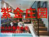 大港-紫金庄园2室2厅-35万元
