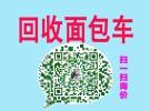 上海杨浦二手旧汽车收购牌照不限10年5万公里5万