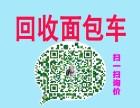 上海蒲西区二手车回收交易上门成交