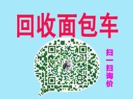 上海青浦二手车收购当天完成交易