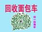 上海崇明全上海回收报废二手面包车