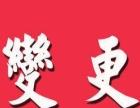 金牌会计江舒勤在肥西上派水晶城附近注册公司代账培训