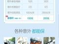 中国太平人寿保险有限公司云南分公司