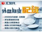 汇发网内外盘商品期货配资200元起配-0利息-超低手续费!