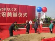 安顺专业庆典策划 企业年会 舞台搭建