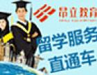 昂立出国留学加盟