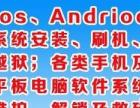 ios、Andriod安装、越狱、root、解锁等
