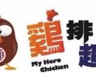 福州加盟鸡排超人你可能要知道几个细节