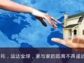 上海国际长途搬家公司 上海长途搬家公司 上海国际搬家公司概况