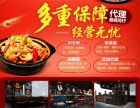 嘉兴肉蟹煲加盟店 万元加盟 10平米起步开店