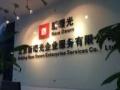 出售北京文物商店