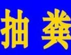 江汉市政管道清洗 江汉疏通下水道公司 江汉管道清淤价格