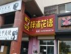 双珠路临街50平鲜花店可整转空转腾铺网