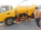 红谷滩新区管道输管道高压清洗化粪池清理88177836