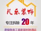 汉阳鹦鹉洲专业商场店铺写字楼别墅拆除旧房改造清运