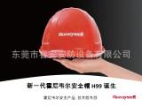 H99霍尼韦尔安全帽、ABS安全帽。红色安全帽
