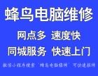 杭州上门电脑维修服务 上城 江干 西湖 下城 滨江 萧山区