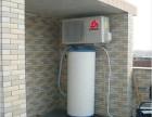 衡阳家用空气能热水器不通电 水温上不来 漏电维修 安装